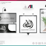 El Shatby Group 2015 Logo Design